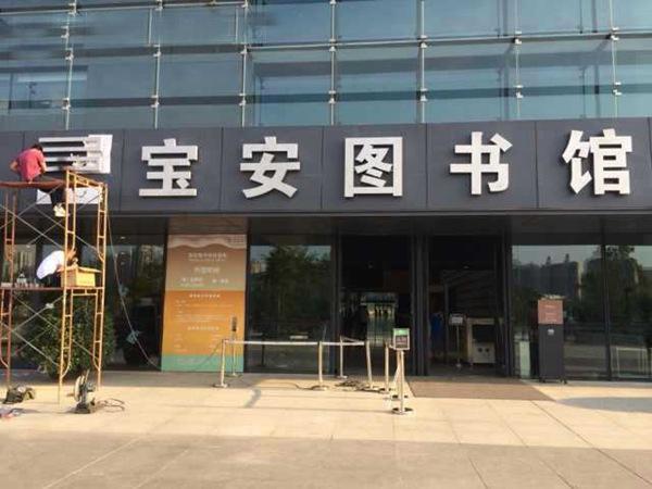 济南广告牌制作-图书馆