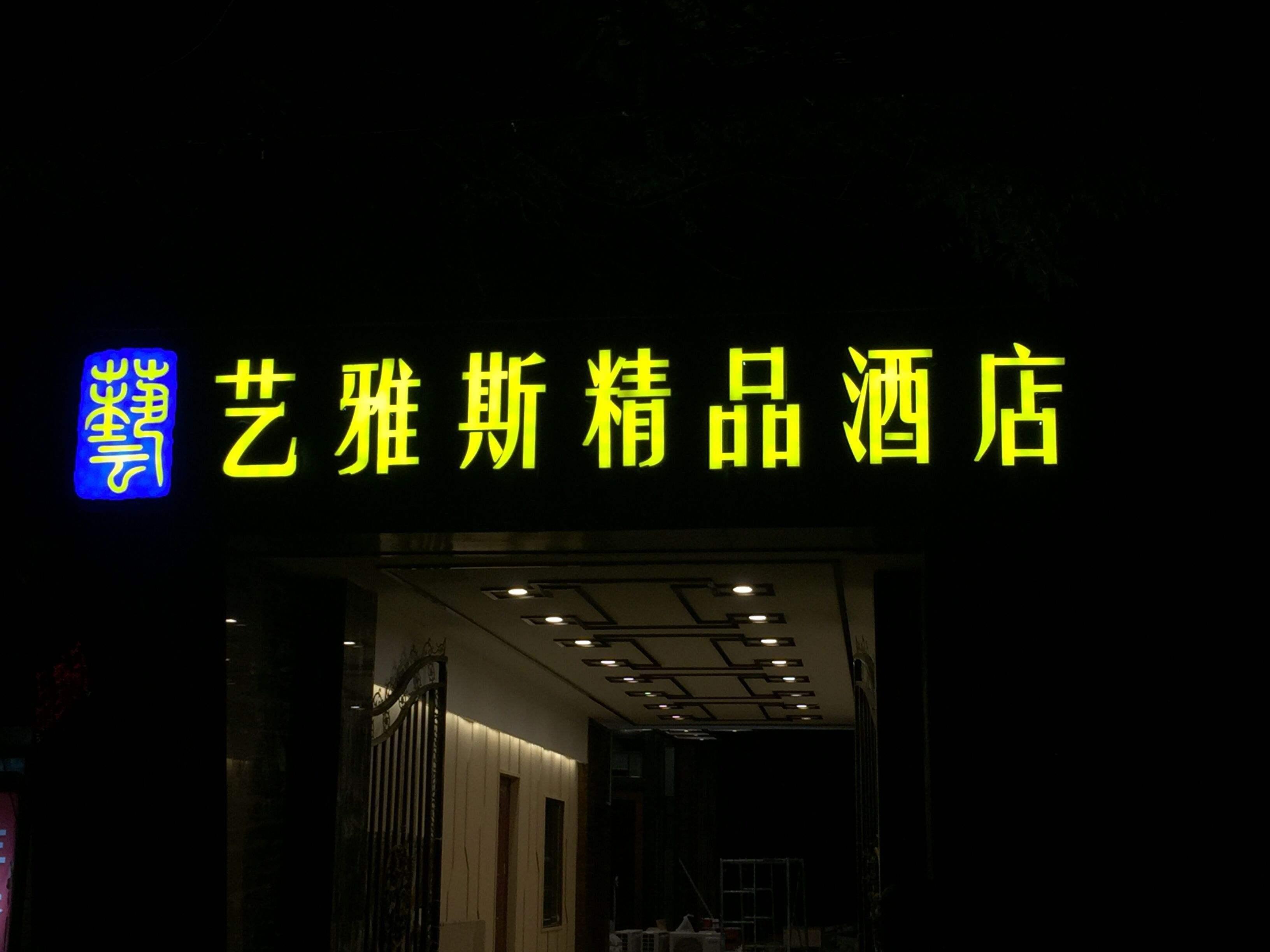 酒店发光字设计制作